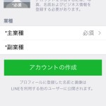 Line-At-Account-Manager19.jpg