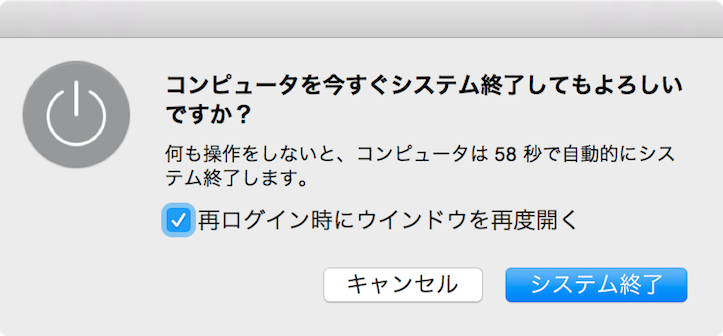 Mac System Shut Down
