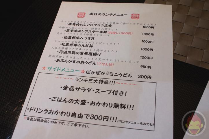Matsugoro-Shibuya-Food-1.jpg