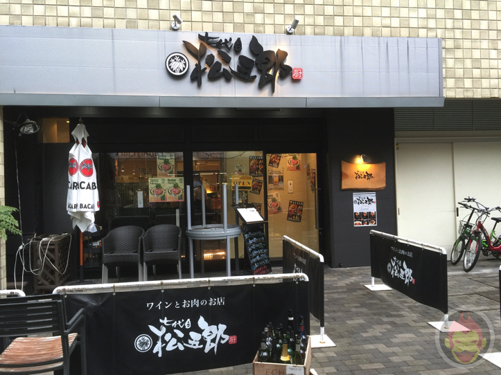 Matsugoro-Shibuya-Food-8.jpg