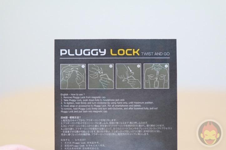 Pluggy Lock(プラギーロック)
