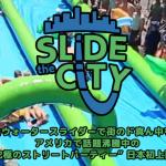 Slide-City-2015-Tokyo.png