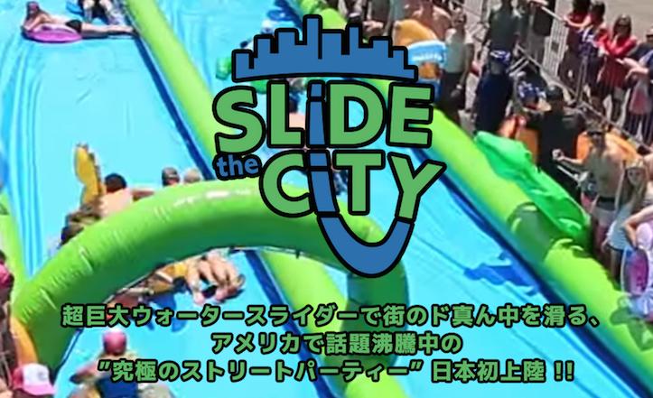 Slide City 2015 Tokyo