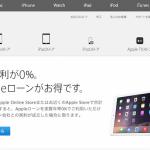 apple-loan-zero.png