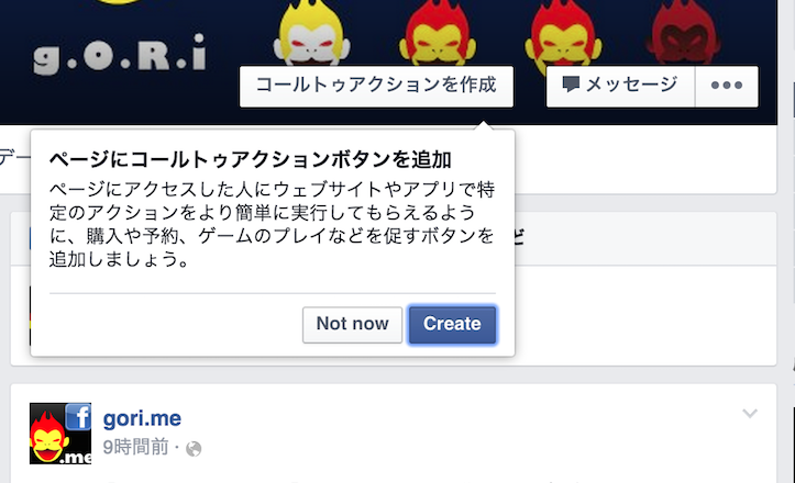Facebookのコールトゥアクション