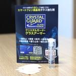 crystal-guard-glass-armor-6.jpg