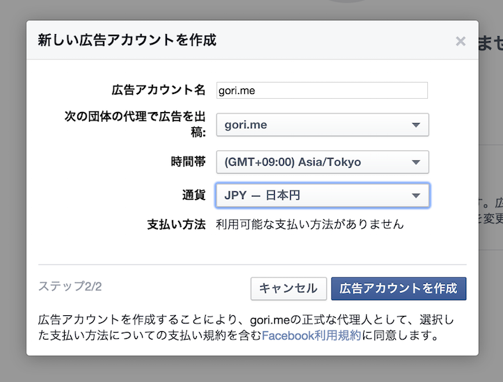 Facebook for businessの設定方法・導入方法