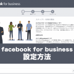 facebook-for-business-top.png