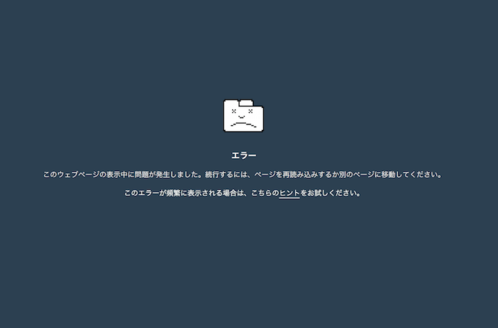 google-chrome-error-message.png