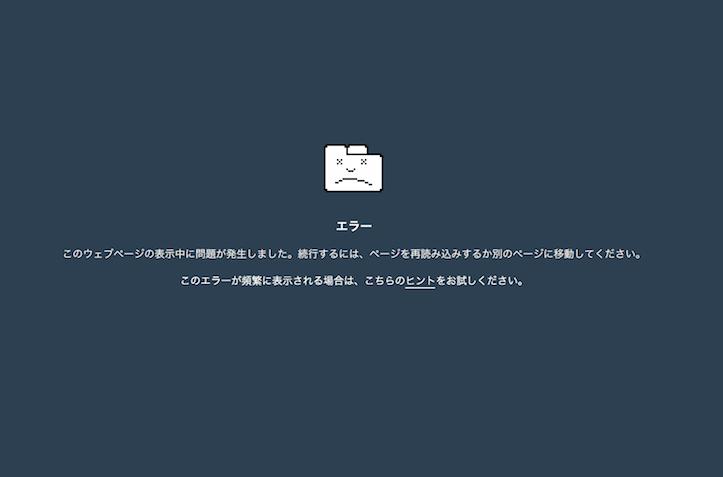 Google chrome error message