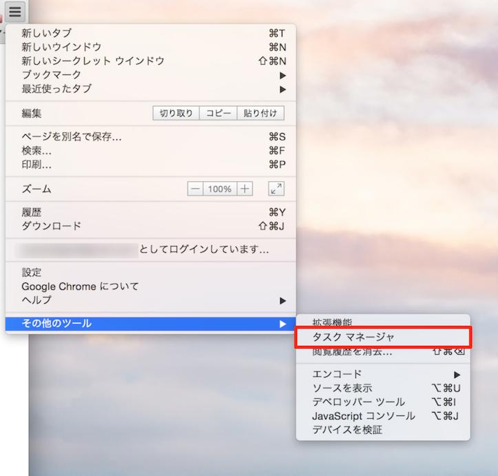 Google Chromeで応答しない特定のタブを強制終了する方法