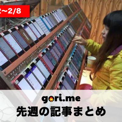 iphone-debug-20150202-20150208.png