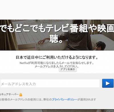 netflix-japan.png