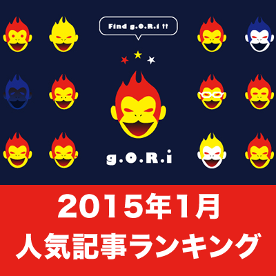 ranking-gorime-201501.png