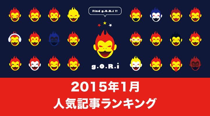 Ranking gorime 201501