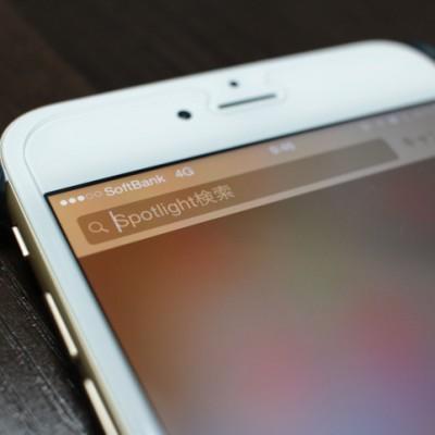 spotlight-search-iphone.jpg