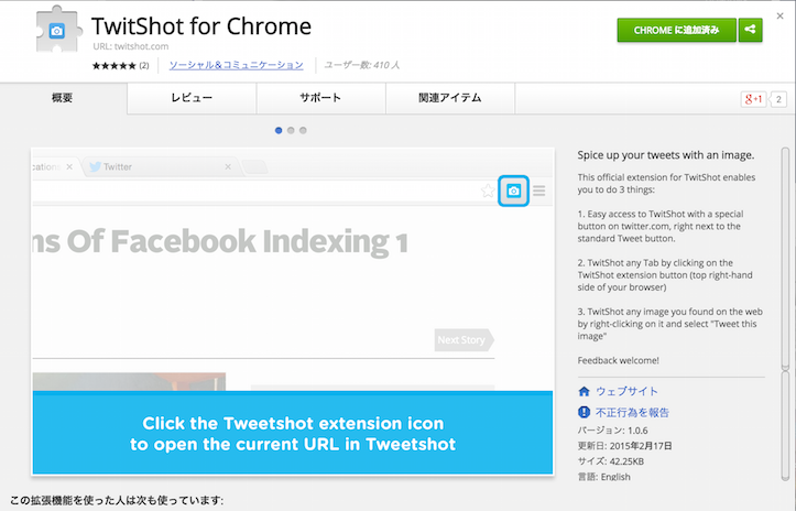 Twitshot for chrome
