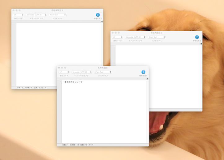 一番手前または次のウィンドウをキーボードで操作する方法