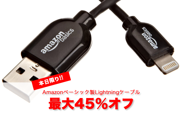 amazon-lightning-cable-timesale.png