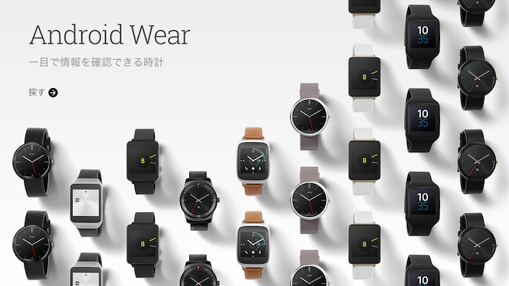 android-Wear-Watch.png