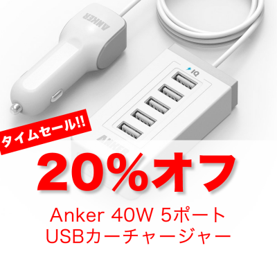 anker-car-charger.png