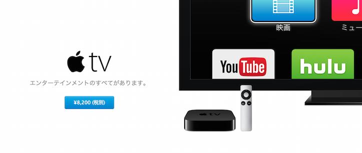 apple-tv-price.png