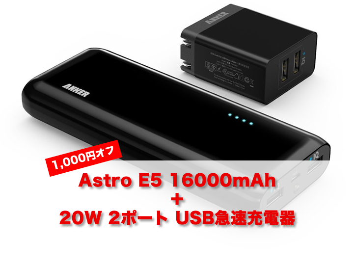 Astro battery sale