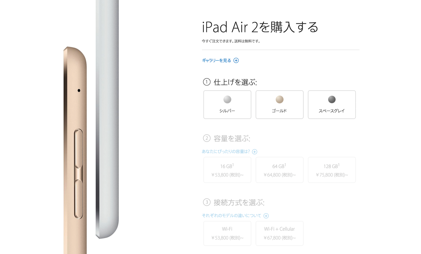 Buying ipad air 2