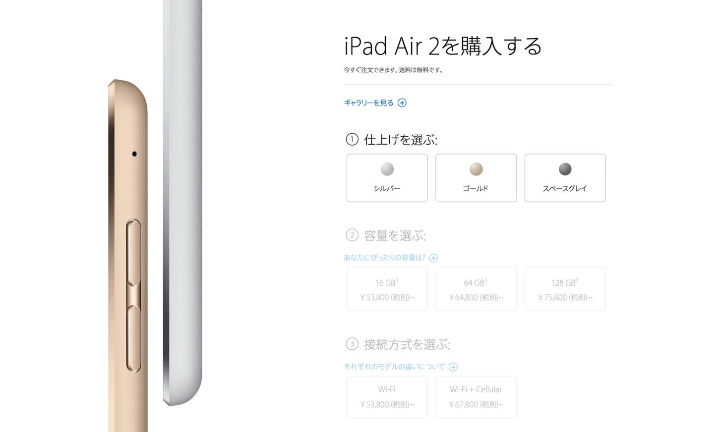 Buying ipad air 2