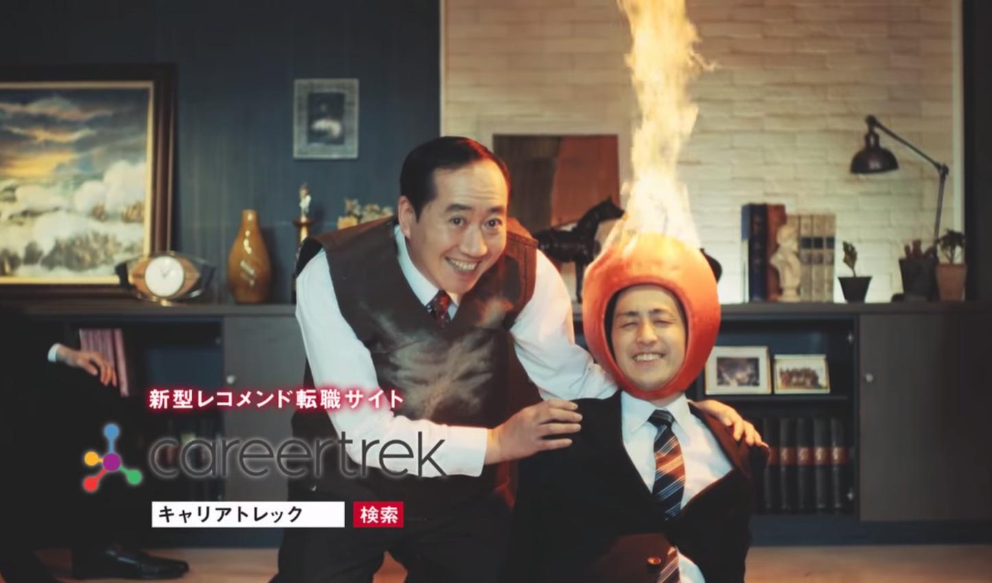 キャリアトレック テレビCM