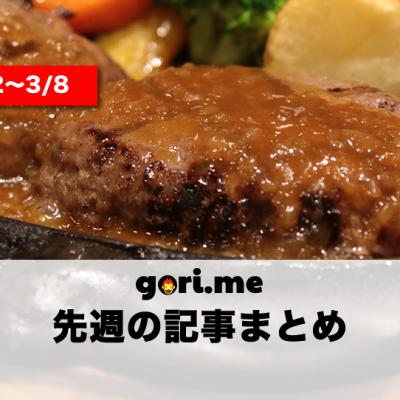 gorime-mar2-mar8.png