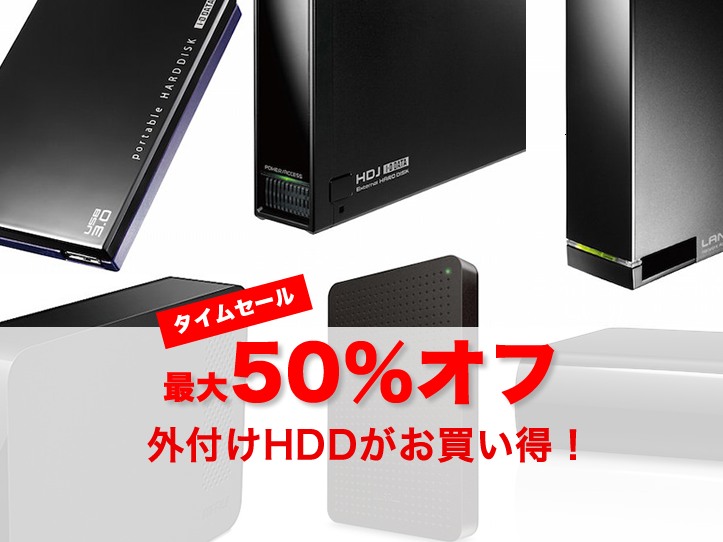 Hdd time sale