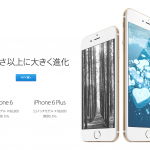iPhone-6-6Plus-Apple-Online-Store.png