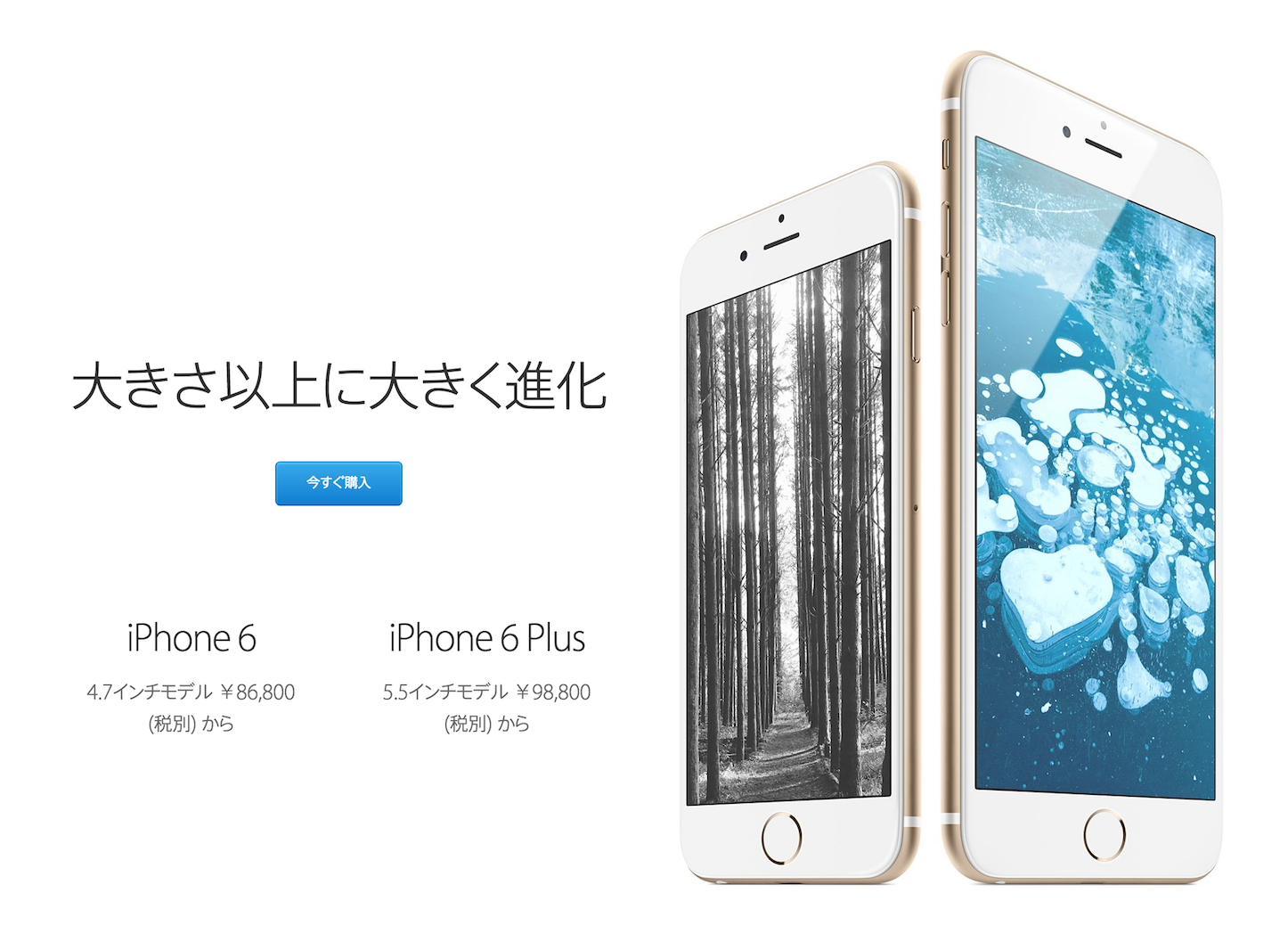 IPhone 6 6 Plus Apple公式サイト