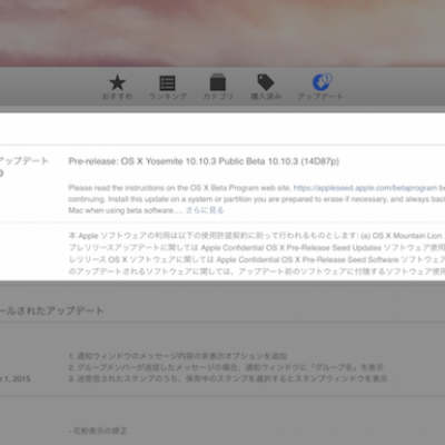os-x-yosemite-public-beta.png