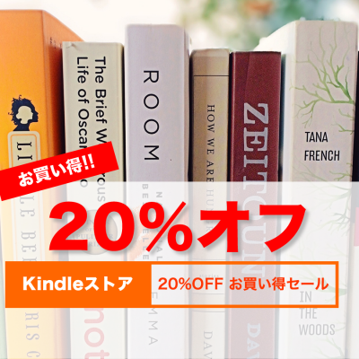 20percent-off-sale.png