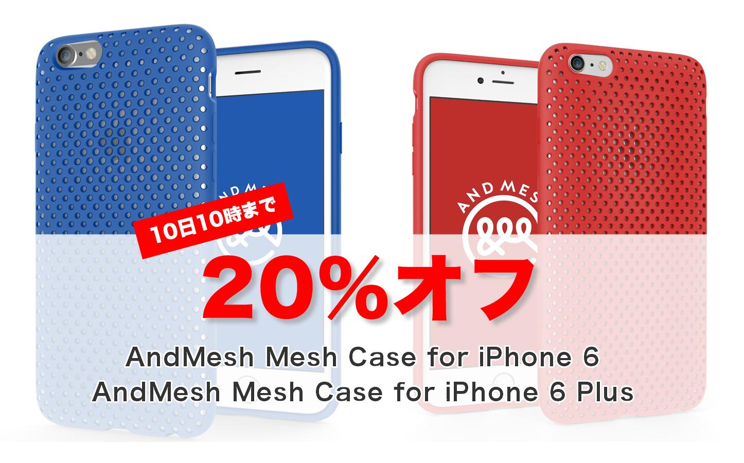 AndMesh Mesh Case Sale