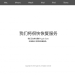 Apple-Online-Store-is-Down.png