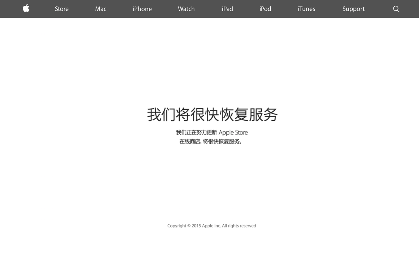 Apple Online Store is Down
