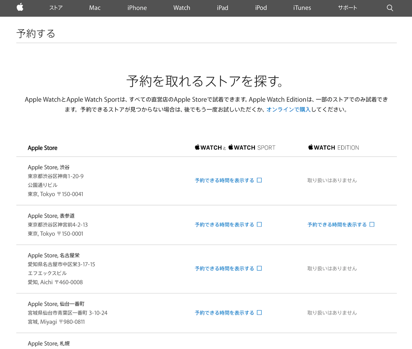 Apple Watchの試着ページ