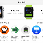 Apple-Watch-App-Store-1.png