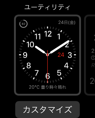 Apple-Watch-Changing-Faces-1.png