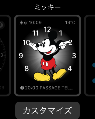「Apple Watch」の文字盤を好みのデザインに変更する方法