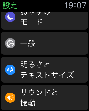 Apple-Watch-Manner-Mode-2
