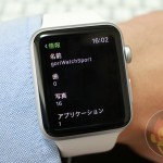 Apple-Watch-Name-01.JPG