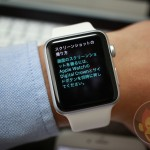 Apple-Watch-Screen-Shot-01.JPG