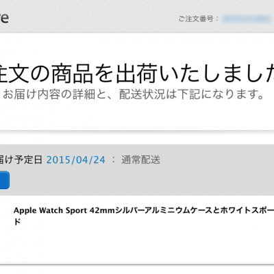 Apple-Watch-Shipped-2.png