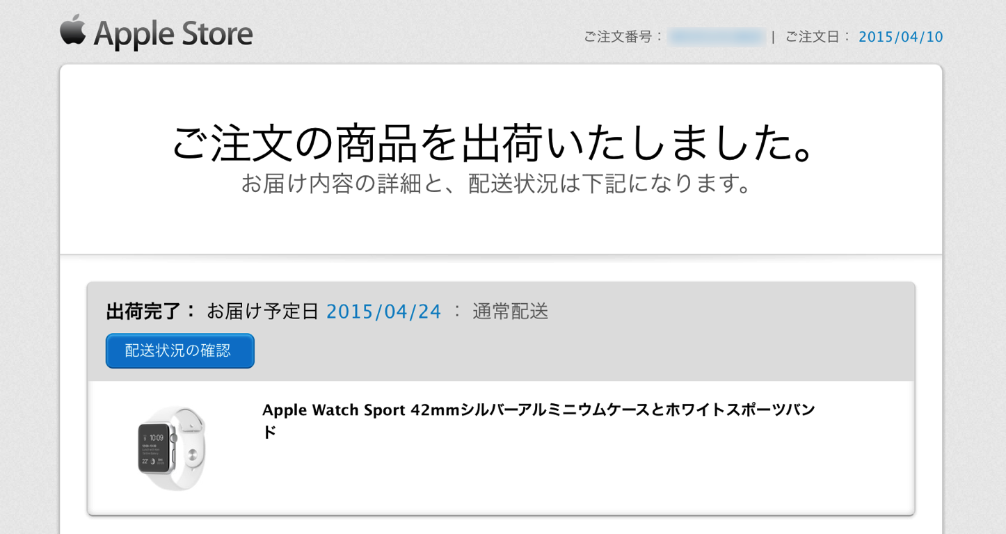 Apple Watch Shipped 2