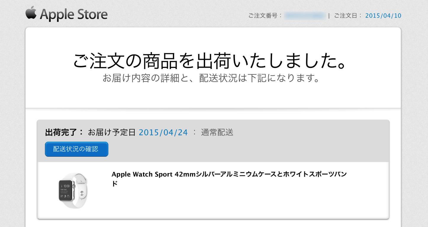 Apple Watch Shipped 2