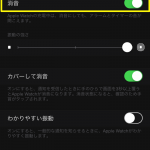 Apple-Watch-Sound-1.png